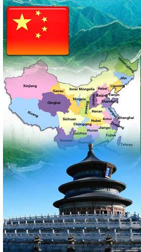 รับทำวีซ่า เข้าวังประเทศจีน